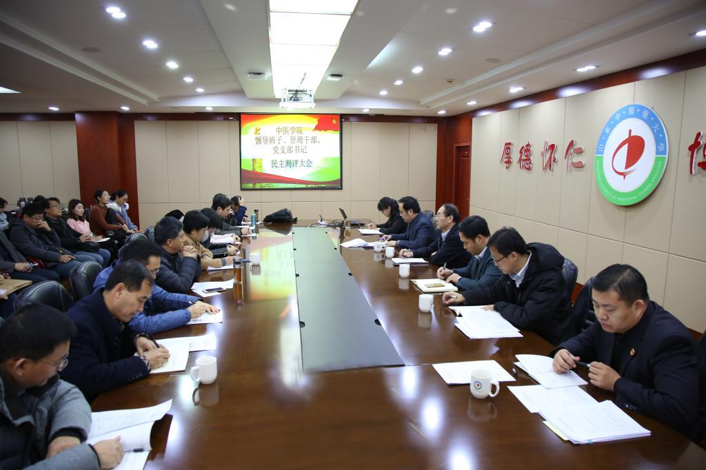 武继彪参加中医学院考核测评会议